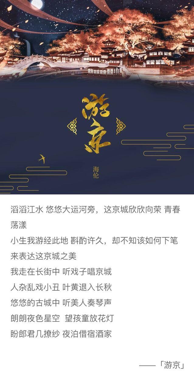 『单曲推荐』游京/海伦