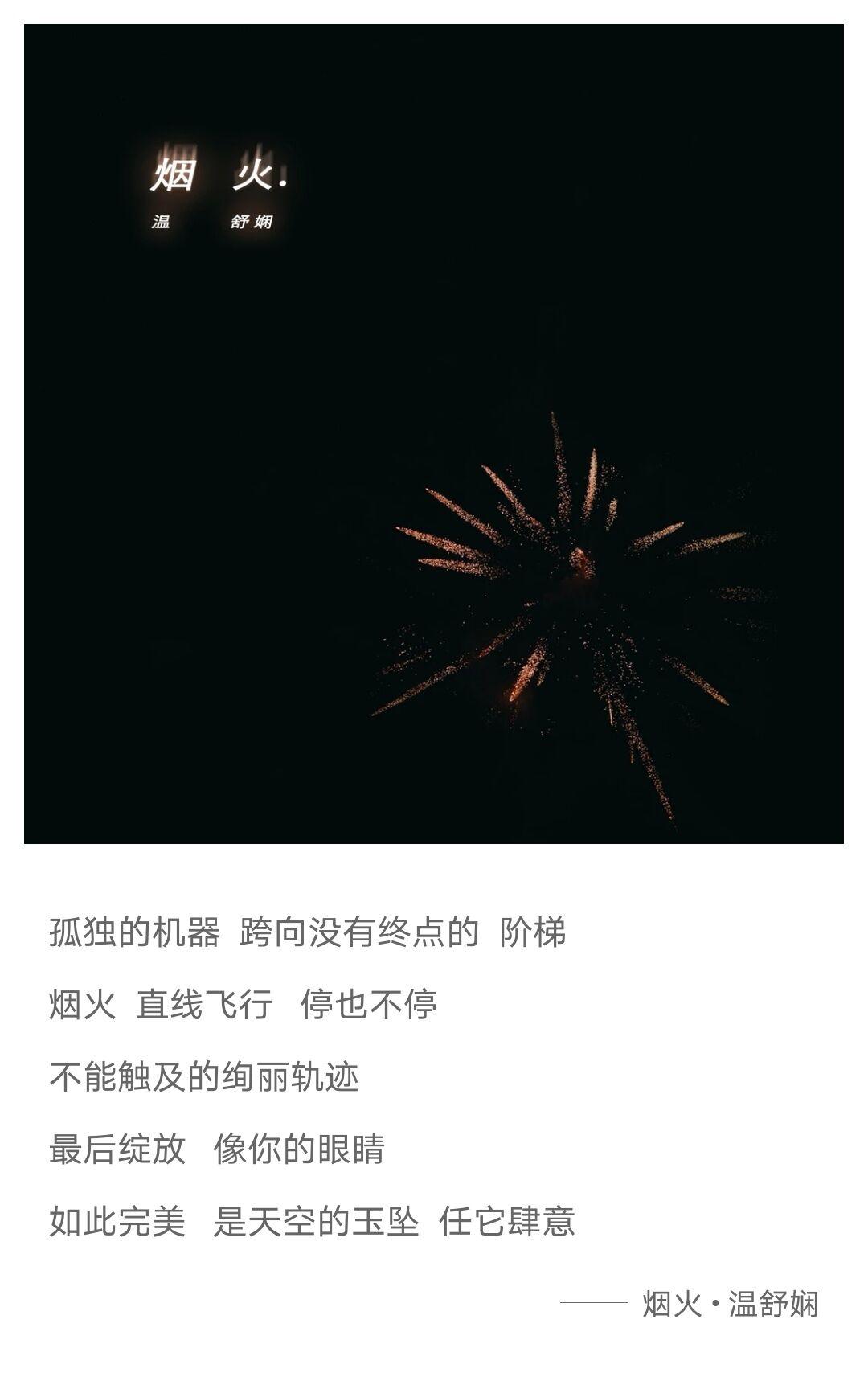 『单曲推荐』烟火/温舒娴
