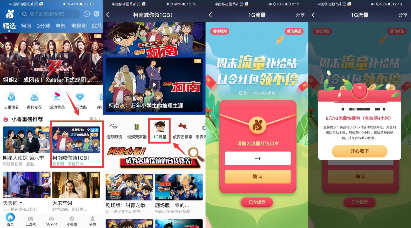 广东移动用户领1G流量