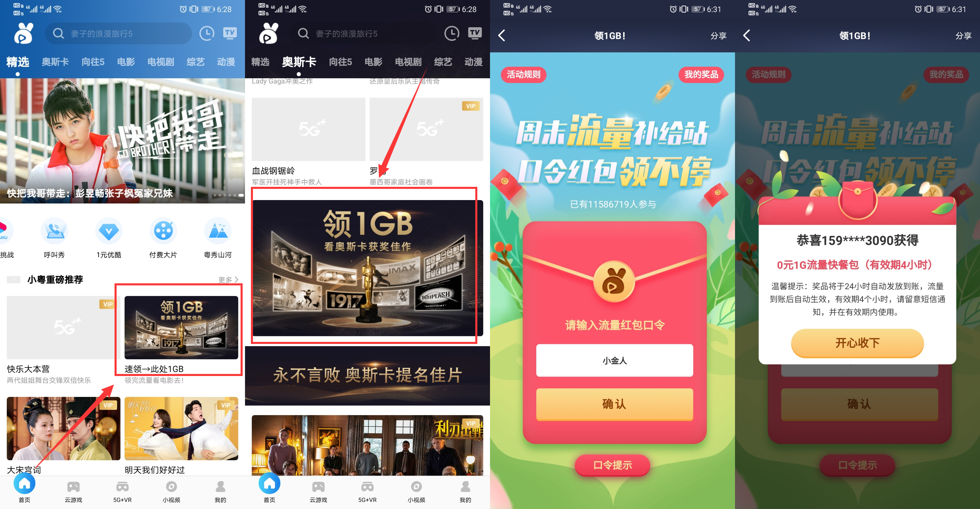 粤享5G输入口令领1G流量