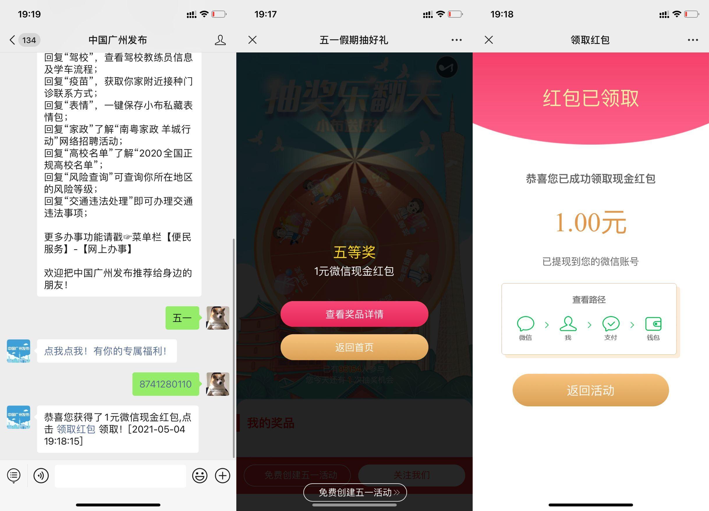 中国广州发布抽随机微信红包