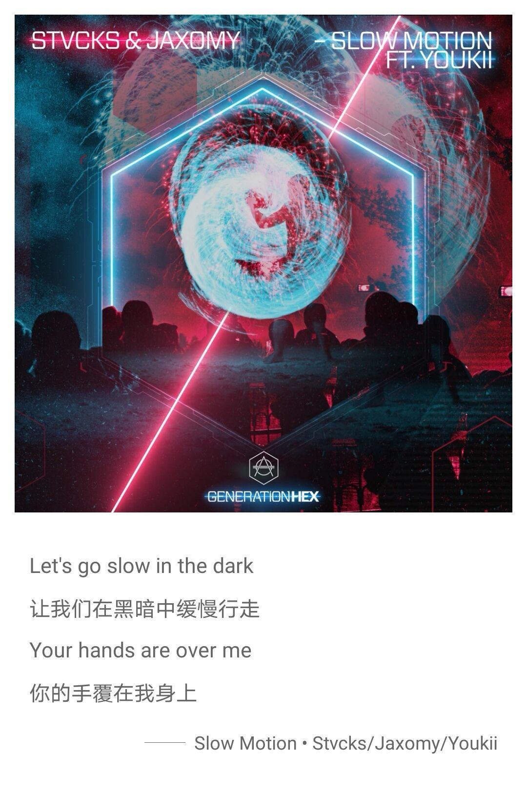 『单曲推荐』Slow Motion/Stvcks
